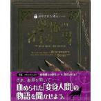 恐怖のオオカミ男−封印された博士ノート/バーゲンブック/3240円以上購入送料無