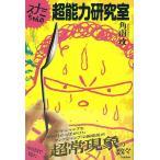 スナミちゃんの超能力研究室/バーゲンブック/3240円以上購入送料無