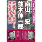 UFO超古代文明対談 南山宏×並木伸一郎 徹底研究で判明した怪奇事件の真相/バーゲンブック