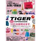 Yahoo!アジアンモール ヤフー店いますぐ欲しい!お買い得雑貨タイガーコペンハーゲン特集号500全部見せます。/バーゲンブック/3240円以上購入送料無