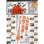 ニッポンの社員食堂/バーゲンブック/3240円以上購入送料無