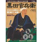 黒田官兵衛/クーポンあり/バーゲンブック/3240円以上購入送料無