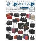 ショッピングデザイン 働く鞄・旅する鞄/新品/バーゲンブック