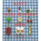 BABY'S SWEET MEMORIES BOOK/バーゲンブック