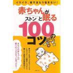 赤ちゃんがストンと眠る100のコツ/バーゲンブック