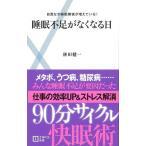 睡眠不足がなくなる日−主婦の友新書 バーゲンブック 3240円以上購入送料無