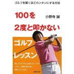 100を2度と叩かないゴルフレッスン/新品/3240円以上購入送料無