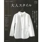 Yahoo!アジアンモール ヤフー店大人スタイル VOL.01/新品/バーゲンブック/3240円以上購入送料無