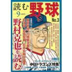 読む野球−9回勝負 No.3/バーゲンブック