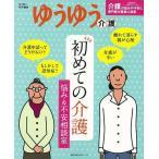 初めての介護 悩み&不安相談室//バーゲンブック/3240円以上購入無