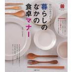 暮らしのなかの食卓マナー/バーゲンブック/3240円以上購入送料無