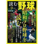 読む野球−9回勝負 総集編/バーゲンブック