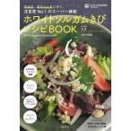 ショッピングダイエット ホワイトソルガムきびレシピBOOK/新品/バーゲンブック