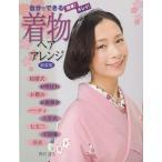 自分でできる着物ヘアアレンジ 新装版/バーゲンブック/3240円以上購入送料無