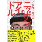 イジリー岡田のニッポンのアイドル/新品/バーゲンブック