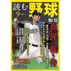 読む野球−9回勝負 No.12/バーゲンブック