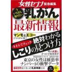 今一番知りたい乳がん最新情報/バーゲンブック/3240円以上購入送料無