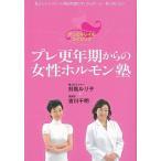 Yahoo!アジアンモール ヤフー店プレ更年期からの女性ホルモン塾/バーゲンブック