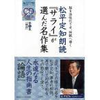 松平定知朗読サライが選んだ名作集 第5集 CD付/クーポンあり/バーゲンブック
