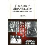 日本人はなぜ謝りつづけるのか−生活人新書/バーゲンブ