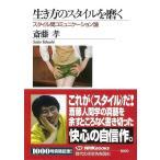Yahoo!アジアンモール ヤフー店生き方のスタイルを磨く/新品/バーゲンブック