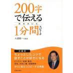 200字で伝える気のきいた1分間スピーチ/新品/バーゲンブック/3240円以上購入送料無