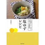 Yahoo!アジアンモール ヤフー店塩ゆずレシピ−和食によく合う香りの調味料/バーゲンブック/3240円以上購入送料無