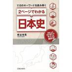 2ページでわかる日本史−110のキーワードを読み解く/バーゲンブック