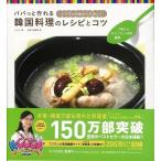 Yahoo!アジアンモール ヤフー店ご飯もの・おもてなし料理・麺類−パパっと作れる韓国料理のレシピとコツ/バーゲンブック