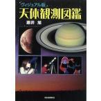 ヴィジュアル版天体観測図鑑 新装版/バーゲンブック