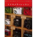 トイカメラのレッスン−街の人気写真店ポパイカメラが教える/バーゲンブック
