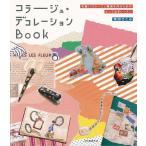コラージュ・デコレーションBOOK/バーゲンブック