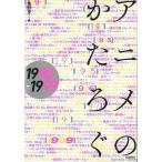 アニメのかたろぐ1990→1999/クーポンあり/バーゲンブック
