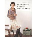 Yahoo!アジアンモール ヤフー店きれいめナチュラル。私スタイルのショール&ストール/3240円以上購入送料無/新品/バーゲンブック