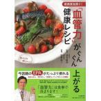ショッピングダイエット 突然死を防ぐ!血管力がぐんぐん上がる健康レシピ/バーゲンブック