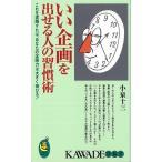 いい企画を出せる人の習慣術−KAWADE夢新書/クーポンあり/バーゲンブック/3240円以上購入送料無