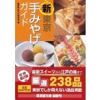 新・東京手みやげガイド−廣済堂文庫/バーゲンブック/3240円以上購入送料無