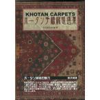 Yahoo!アジアンモール ヤフー店ホータン手織絨毯選集/バーゲンブック