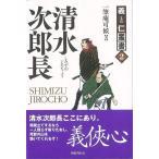 清水次郎長-義と仁叢書2/新品/バーゲンブック