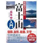 ショッピング登山 知識ゼロからの富士山入門/バーゲンブック