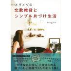 メグメグの北欧雑貨とシンプル片づけ生活/3240円以上購入送料無/新品/バーゲンブック