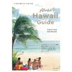 Aloha Hawaii Guide/バーゲンブック