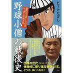 野球小僧の戦後史/クーポンあり/バーゲンブック/3240円以上購入送料無