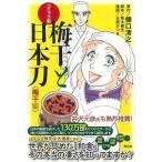 梅干と日本刀 梅干編 コミック版/3240円以上購入送料無/新品/バーゲンブック