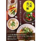 ショッピングダイエット 元祖食べ順 野菜から食べるおいしいレシピ集/新品/バーゲンブック