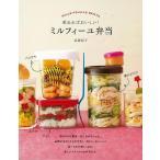 重ねればおいしい!ミルフィーユ弁当/3240円以上購入送料無/新品/バーゲンブック