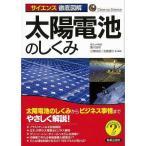 太陽電池のしくみ−サイエンス徹底図解/新品/バーゲンブック