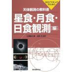 ショッピング日食 天体観測の教科書 星食・月食・日食観測編/クーポンあり/バーゲンブック