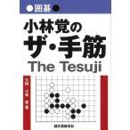 囲碁 小林覚のザ・手筋/クーポンあり/バーゲンブック/3240円以上購入送料無