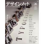 デザインノートNo.25 タイポグラフィ2009/クーポンあり/バーゲンブック